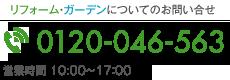 ☎0120-046-563(営業時間 AM9:00~PM6:00)