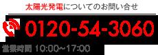 ☎0120-54-3060(営業時間 AM9:00~PM6:00)
