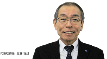 代表取締役  金藤 哲雄