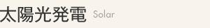 太陽光発電システムのメリット